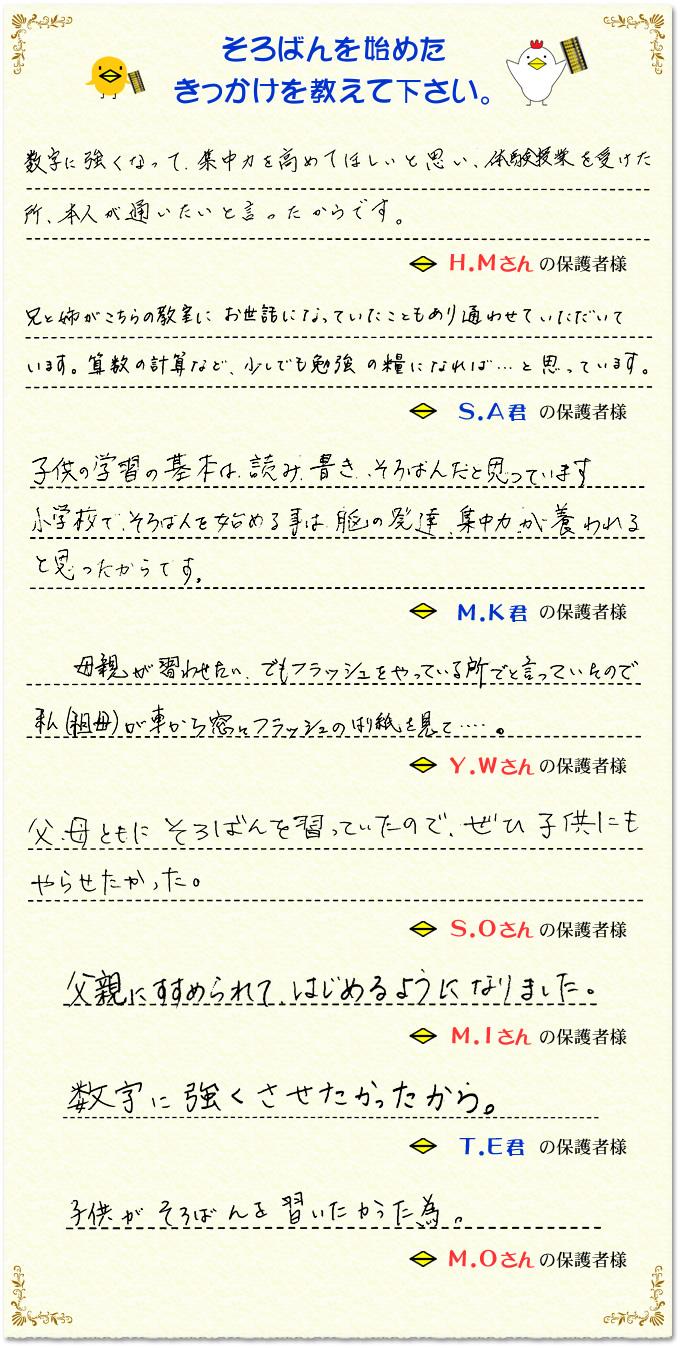 静岡市のそろばん塾ピコ瀬名校。保護者様の声(きっかけ)。