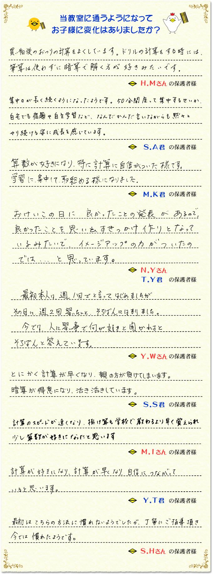 静岡市のそろばん塾ピコ瀬名校。保護者様の声(お子さまの変化)。